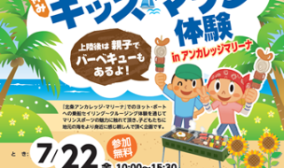 event-20160609-01