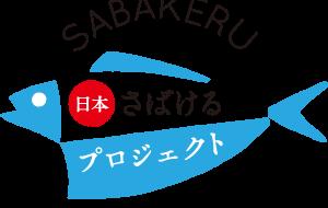 sabakeruロゴ