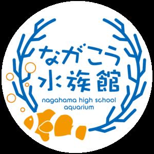 nagakou_logo_fin_OL_ながこう白2