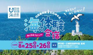 佐田岬半島海の体験合宿参加者募集PR_Moment