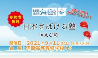 event-20210806-10