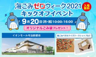 event-20210901-11