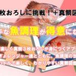 gyoshoku_top2